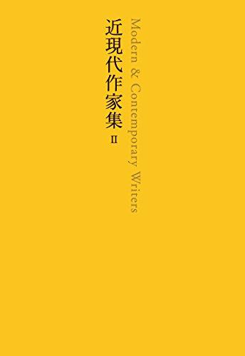 近現代作家集 II ((池澤夏樹=個人編集 日本文学全集27))