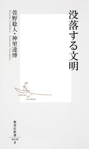 没落する文明 (集英社新書)