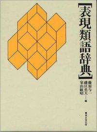 表現類語辞典 (1985年)