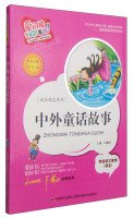 Love reading inspirational childhood color bookshop Growth Series: Chinese and foreign fairy tales (phonetic painted Standard Edition)(Chinese Edition) PDF