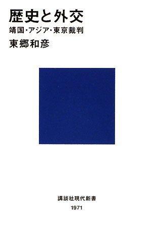 歴史と外交─靖国・アジア・東京裁判 (講談社現代新書)