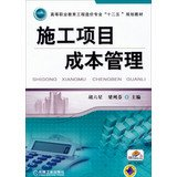 Construction Project Cost Management in Higher Vocational Education project cost professional second five planning materials(Chinese Edition) pdf epub