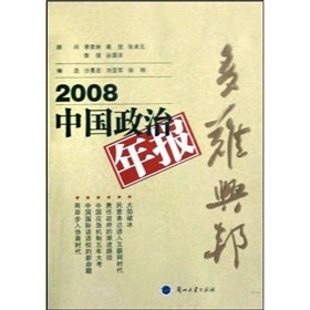 more difficult to make the country prosperous: 2008 Annual Report of China s political