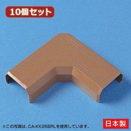 【まとめ 3セット】 10個セット サンワサプライ ケーブルカバー(L型、ブラウン) CA-KK33BRLX10   B07KNT1NKQ