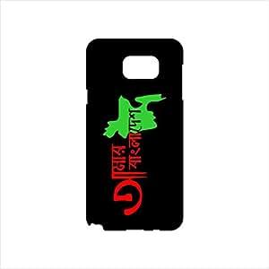 Fmstyles - Samsung Note 5 Mobile Case - Amar Bangladesh Love Bangladesh