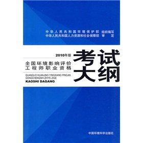 national environmental impact assessment engineer professional qualification examination syllabus (2010 version)(Chinese Edition)