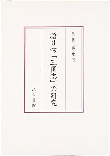 語り物「三国志」の研究 | 後藤 ...