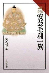 安芸毛利一族 (読みなおす日本史)