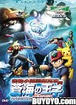 Pokemon Ranger and Prince of The Sea - Manaphy