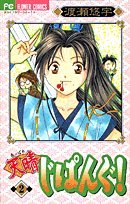 Appare Jipangu! 2 (New Version) [Flower C] (in Japanese) (Japanese Edition)