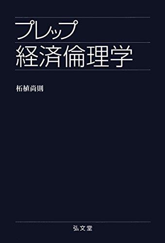 プレップ経済倫理学 (プレップシリーズ)