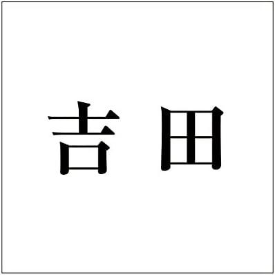 切文字 カッティングシート 明朝文字 ブラック 160×160mm表札板用 吉田 オーダーメイド 納期8営業日