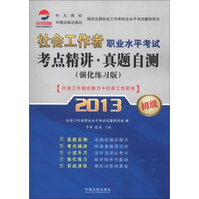 Read Online Zhongshan University classes online social workers professional level exam: Jingjiang Zhenti test sites in Self Test (strengthen practicing Edition) (primary) (2013)(Chinese Edition) pdf epub