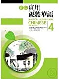 Practical Audio-Visual Chinese 4 2nd Edition (Book+mp3) (Chinese Edition)