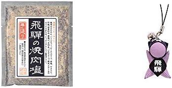 [2点セット] 手造り 飛騨の焼肉塩(80g)・さるぼぼ幸福ストラップ 【紫】 / 風水カラー全9種類 出世・長寿 お守り///