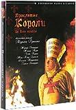 Proklyatie koroli / Cursed kings
