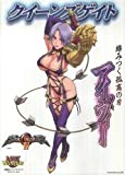 Queens Blade Queens Gate Ivy Illustration Art book