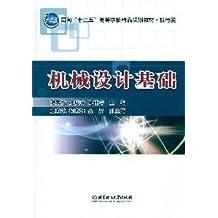 Machine Design(Chinese Edition)