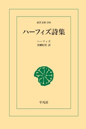 ハーフィズ詩集 (東洋文庫)