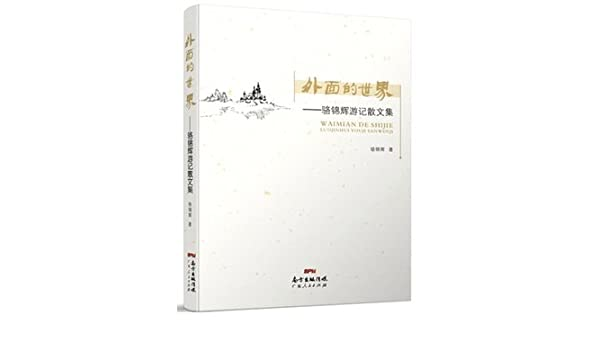 outside world(Chinese Edition): LUO JIN HUI: 9787218106915 ... on