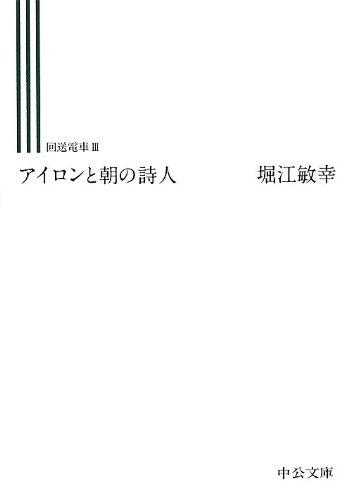 アイロンと朝の詩人 回送電車III (中公文庫)