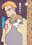 ベル・エポック 6 (コミックス)