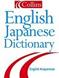 HarperCollins Shubun Pocket English-Japanese Dictionary, HarperCollins Publishers Ltd. Staff, 0062737589