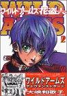 2 Wild arms - flower thief (Z Magazine Comics) (2002) ISBN: 4063490890 [Japanese Import]