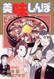 美味しんぼ (94) (ビッグコミックス)