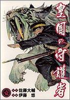 皇国の守護者 (1) (ヤングジャンプ・コミックス・ウルトラ)