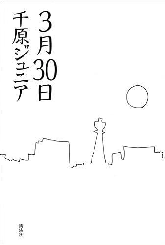 3月30日 | 千原 ジュニア |本 | ...