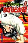 新・コータローまかりとおる!(3) (講談社コミックス)