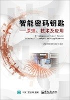 Price comparison product image USB KEY: Principles and Applications Technology(Chinese Edition)