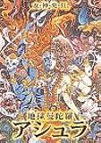 地獄曼陀羅 アシュラ [DVD]