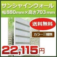 森村金属 サンシャインウォール 幅880mm×高さ703mm 対応面格子サイズ幅741mmー880mm高さ673mm ステンカラー B01FEW1UXY 23320  ステンカラー