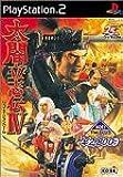 KOEI The Best 太閤立志伝IV