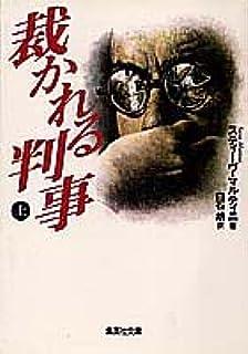 Amazon | Compelling Evidence (A Paul Madriani Novel) | Steve