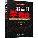 Look Handicap learn Trader - Senior Trader Trader teach you to learn(Chinese Edition) PDF