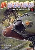新紺碧の艦隊 3 (トクマコミックス)