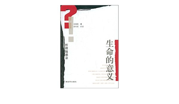 Meaning Of Life Chinese Edition Wang Pei Zuo 9787506556309 Amazon Com Books
