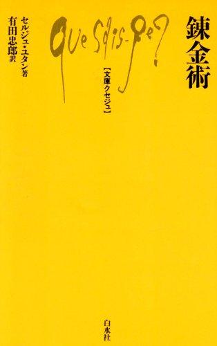 錬金術 (文庫クセジュ)