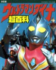 Decision Ultraman Dyna Super Encyclopedia (TV Magazine Deluxe) (1998) ISBN: 4063044319 [Japanese Import]