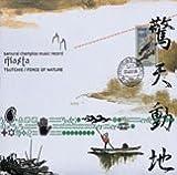 Samurai Champloo - Masta [Audio CD]