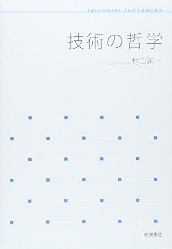技術の哲学 (岩波テキストブックス)
