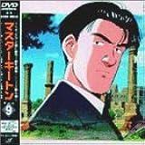 MASTERキートン File9 [DVD]