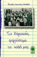 tis-kyriakes-forousame-ta-kala-mas