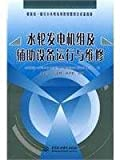 img - for New small hydropower training materials prepared by a unified position cum Essential Guide: Water turbine generator set and auxiliary equipment operation and maintenance(Chinese Edition) book / textbook / text book