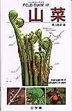 山菜 (フィールド・ガイド)