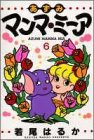 Azumi Mamma Mia 6 (Young Jump Comics) (1996) ISBN: 4088753704 [Japanese Import]