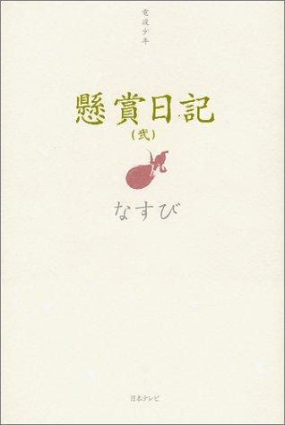 懸賞日記―電波少年 (2)